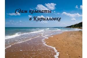 Здам кімнати в п. Кирилівці на літній сезон