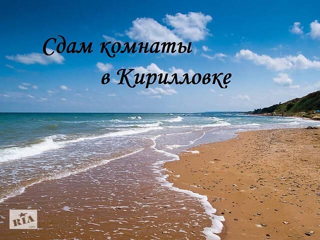 бу Здам кімнати в п. Кирилівці на літній сезон в Кирилівці