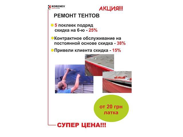 бу ТЕНТЫ, ТЕНТ,(ПВХ изготовление, установка) в Днепре (Днепропетровск)