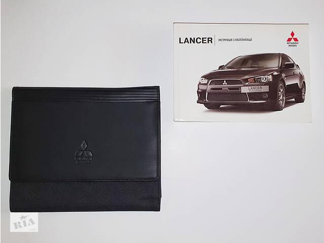 Инструкция (руководство) по эксплуатации Mitsubishi Lancer X EVOLUTION (2008-2015) и оригинальный чехол- объявление о продаже  в Киеве