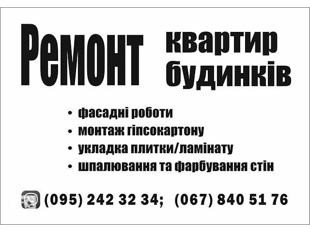 купить бу Ремонт квартир та будинків в Луцьку