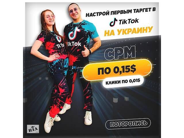 Готовый бизнес  В -Tik-Tok- объявление о продаже  в Києві