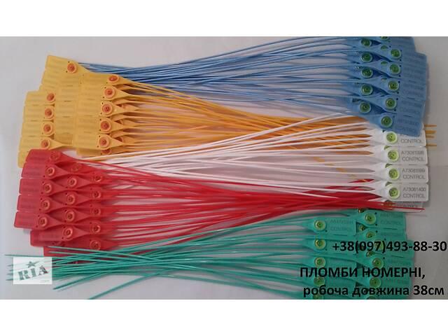 Пломбы-затяжки номерные пластиковые 38 см
