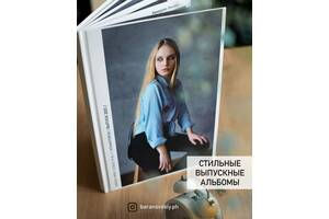 Выпускной альбом, выпускная фотокнига, школьный фотограф