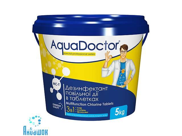 Мульти таб.AquaDoctor mc-t 5 кг. Бесплатная Доставка!- объявление о продаже  в Днепре (Днепропетровск)