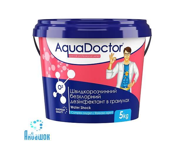 Кислород для бассейна.AquaDoctor O2 5 кг.Бесплатная Доставка- объявление о продаже  в Днепре (Днепропетровск)