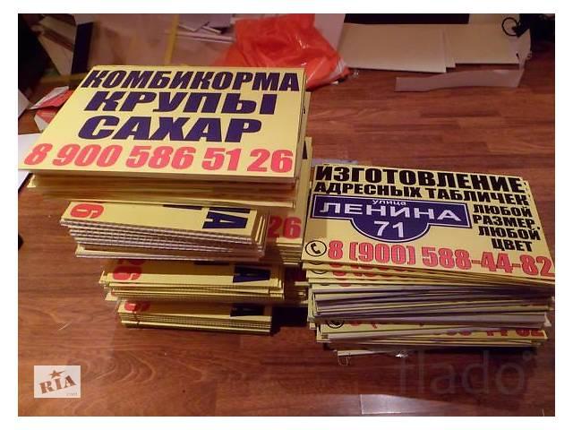 Рекламные таблички на столбы. Изготовим А2 формат на ДВП. Вся Украина.- объявление о продаже   в Украине