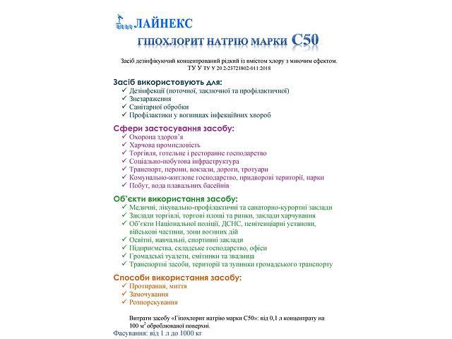 купить бу Дезинфекция в Ровно
