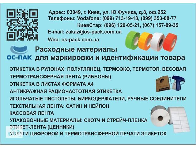 продам Этикетка с печатью бу в Киеве