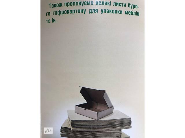 Гофрокартон,гофрокороба- объявление о продаже  в Білій Церкві
