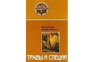 """Книга """"Травы и специи"""" Давид Фроули, Васант Лад"""