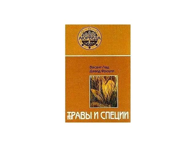 """продам Книга """"Травы и специи"""" Давид Фроули, Васант Лад бу в Одессе"""
