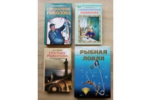 Книги про риболовлю, збори.