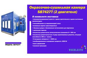 Окрасочно-сушильная камера SB7427T (2 мотора)