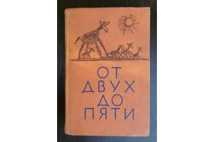 От двух до пяти.Корней Чуковский.1957г.
