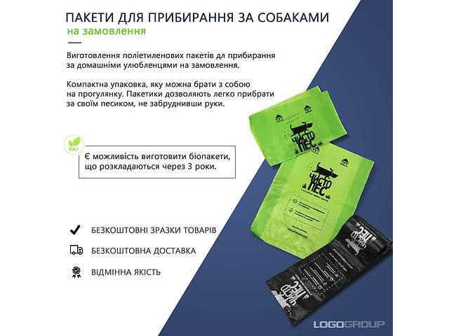 купить бу Пакеты для уборки за собаками / Пакеты для собак / Пакеты для собачьих экскрементов в Ивано-Франковске
