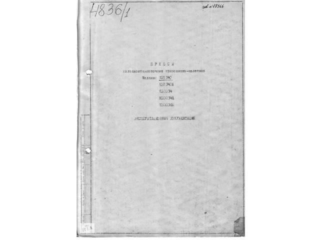 Паспорт на пресс КБ8340