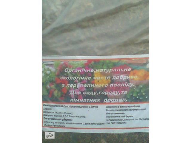 купить бу Перепелиний послiд. в Коломые