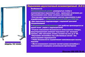 Подъемник двухстоечный асимметричный TST 45ASH (4.5 т)