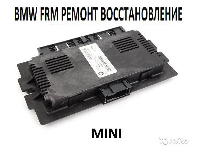 Ремонт блоков BMW FRM3- объявление о продаже   в Украине