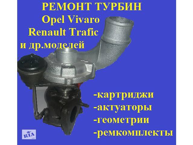 продам Ремонт и продажа турбин с гарантией. бу  в Украине