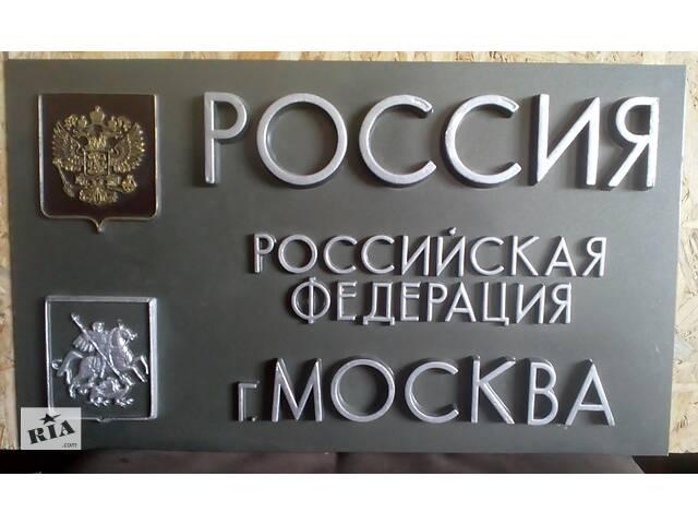 Россия - Российская федерация -табличка пластик , объемные буквы