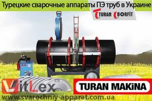 Сварочный аппарат стыковой сварки полиэтиленовых труб ПЭ Turan Makina AL 1600 мм Украина завод представительство