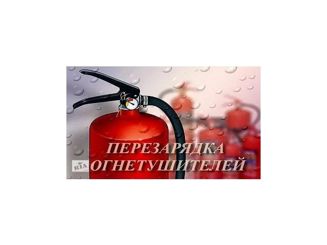 продам Тех.обслуживание огнетушителей бу в Полтаве