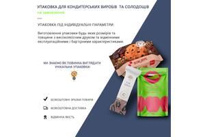 Упаковка для сладостей и кондитерских изделий