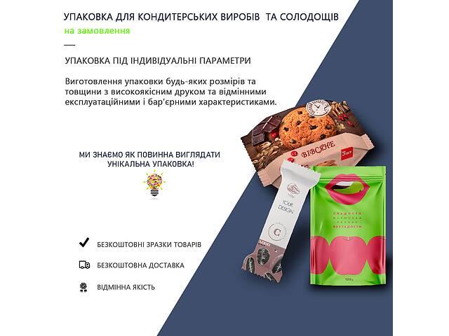 бу Упаковка для сладостей и кондитерских изделий в Ивано-Франковске