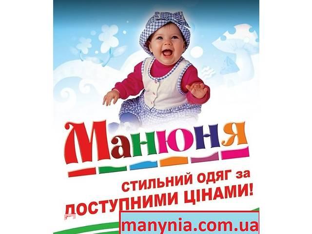 Інтернет-магазин дитячого одягу на Prom.ua 88edce57d1879