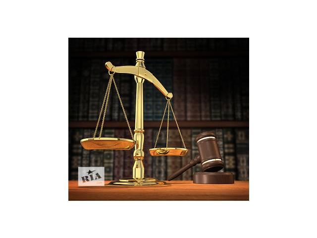 купить бу Юридические услуги  в Украине