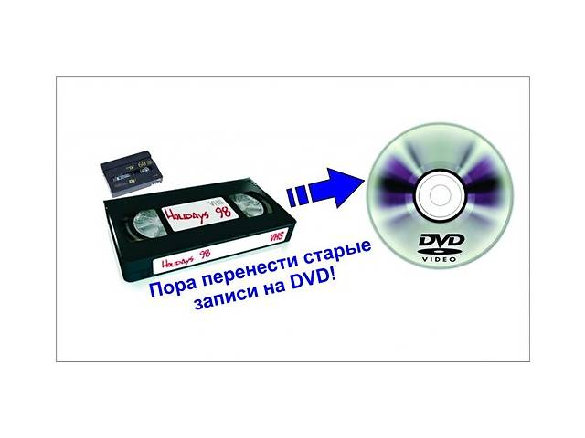 бу Качественная оцифровка видео (VHS, VHS-C, miniDV) в Николаеве