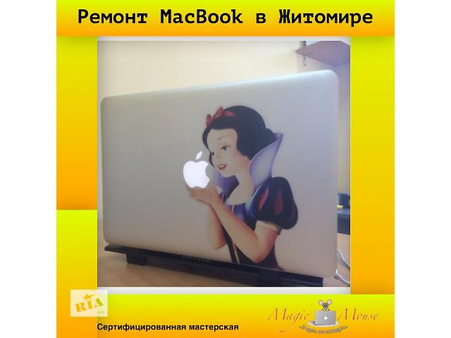 купить бу Качественный ремонт Apple MacBook Pro Air iMac Mac mini.Ремонт макбук про ретина эир аймак аймек мак в Житомире