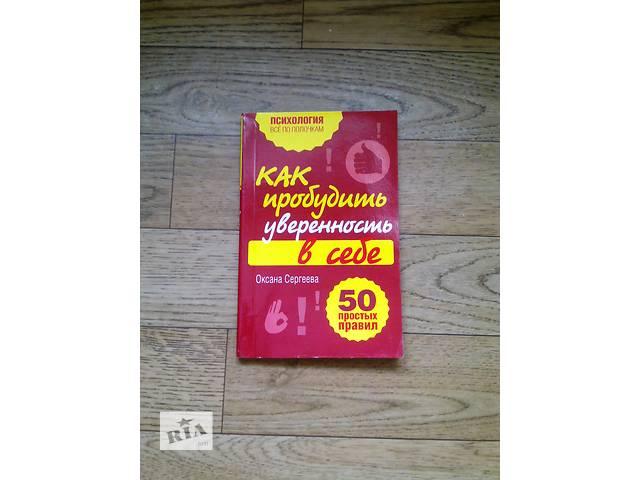 Как пробудить уверенность в себе. 50 простых правил- объявление о продаже  в Днепре (Днепропетровск)