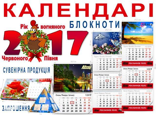 продам Календарь, календарики бу  в Украине