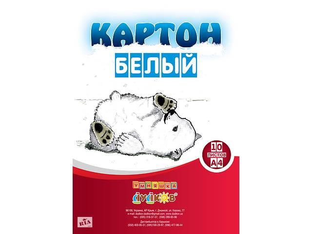 купить бу Картон Умняшка белый А4 10л,плотность 235 г/м2 в Одессе