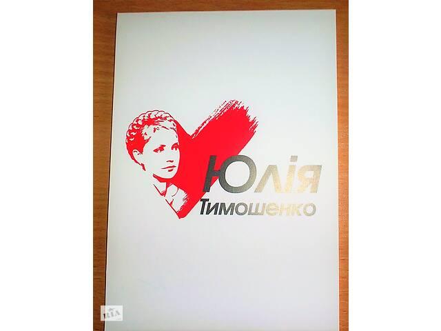 Новый блокнот- объявление о продаже  в Ивано-Франковске