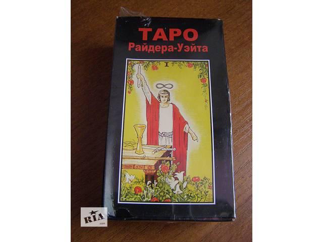 купить бу карты Таро в Харькове