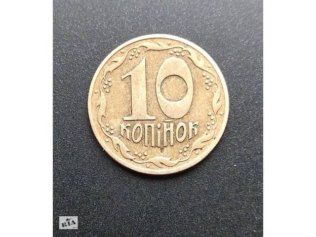 10 копеек 1992 года штамп 1.34АБм