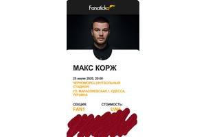 Два билета на Макс Корж в фан зона 1