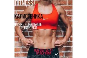 Фитнес, Калистеника, Функциональные Тренировки Кропивницкий