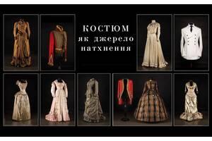Історичний костюм як джерело натхнення