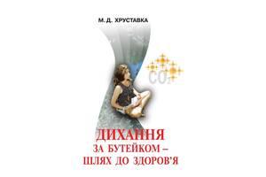 Книга Дыхание по Бутейко - Путь к здоровью& # 039; я (Лечение астмы, аллергии)