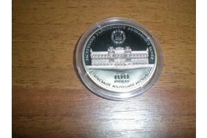 Медаль НБУ.100 лет содня основания Украинского Государственого банка