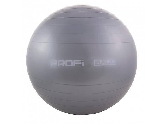Мяч для фитнеса 85 см Фитбол Profit M 0278 Серый (gr_014949)- объявление о продаже  в Киеве