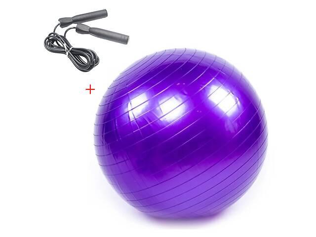Мяч для фитнеса Фитбол 65 см + скакалка - Антиразрывная система Фиолетовый (BH006S)