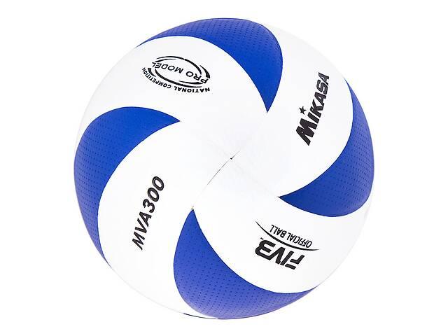 Мяч волейбольный Mikasa MVA300 PU сине-белый SKL11-282521- объявление о продаже  в Одессе