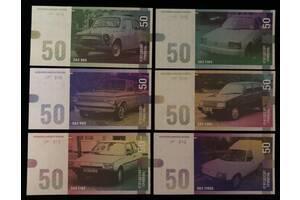 Набор банкнот Запорожский автомобильный завод