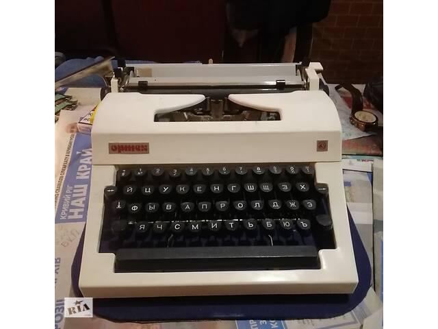 Печатная пишущая машинка ОРТЕХ ЧП 215 09- объявление о продаже  в Кривом Роге